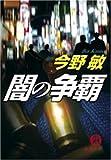 闇の争覇 (徳間文庫)