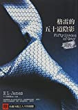 img - for By E. L. James Fifty Shades of Grey (Chinese Edition) (1st First Edition) [Paperback] book / textbook / text book