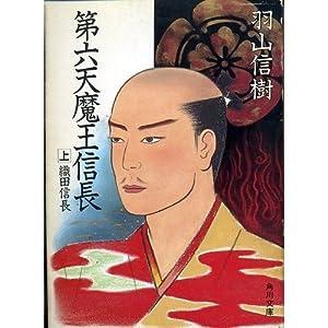 第六天魔王信長〈上〉織田信長 (角川文庫)                       文庫                                                                                                                                                                            – 1987/9