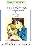 キャリア・ウーマン (エメラルドコミックス Harlequin Comics Collect)