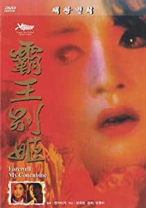a summary of farewell my concubine Farewell my concubine questions and answers the question and answer section for farewell my concubine is a great resource to ask questions, find answers, and discuss the novel ask your own question.