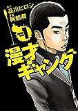 漫才ギャング(1)<漫才ギャング> (カドカワデジタルコミックス)