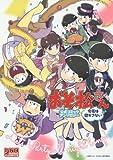 おそ松さん 公式コミックアンソロジー 今夜は寝かさない (DNAメディアコミックス)