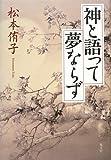 維新を戦った隠岐の志士たち 『神と語って夢ならず』 松本侑子