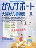 がんサポート 2013年 06月号 [雑誌]