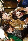 二十歳 豪華版 スペシャル DVD BOX【初回限定版】[DVD]