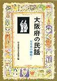 大阪府の民話―星月夜の織姫ほか (県別ふるさとの民話 (33))