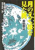 月のえくぼ(クレーター)を見た男 麻田剛立 (くもんの児童文学) (くもんの児童文学)