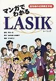 マンガでわかるLASIK―最先端の近視矯正手術