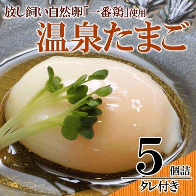 水郷どりの温泉たまご(5個入り) 【冷蔵限定 冷凍商品と同梱不可】