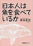 日本人は魚を食べているか