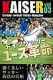 ドイツサッカーマガジンKAISER(カイザー)vol.3 ドイツサッカーユース革命。強く美しいサッカー復活の真相 ビヨンドブックス