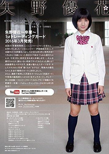 矢野優花~卒業~ 1stトレーディングカード BOX商品 1BOX = 72枚入り、全81種類