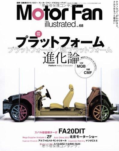 Motor Fan illustrated Vol.68 (モーターファン別冊)