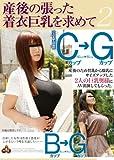 産後の張った着衣巨乳を求めて 2 [DVD]