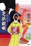 芝浜謎噺 (ミステリー・リーグ)