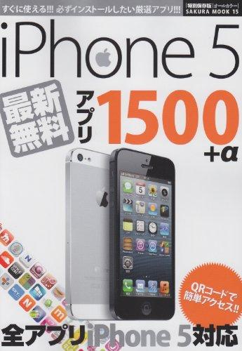 iPhone 5最新無料アプリ1500+α―欲しいアプリがきっと見つかる!! (SAKURA・MOOK 15)