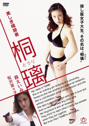 美しき暗殺者 桐璃 [DVD]