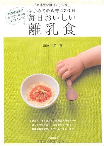 【時期別】離乳食のおすすめ本13選!の画像12