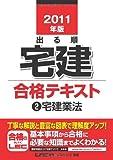 2011年版 出る順宅建合格テキスト�A宅建業法 (出る順宅建シリーズ)