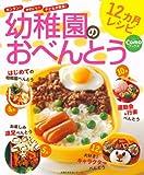 幼稚園のおべんとう12カ月レシピ—カンタン!かわいい!子どもが完食! (主婦の友生活シリーズ Como Books)