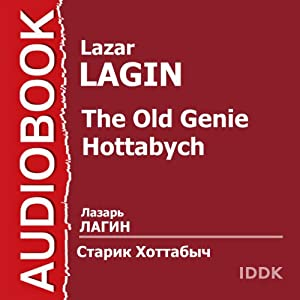 Starik Hottabych [The Old Genie Hottabych] | [Lazar Lagin]