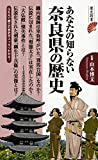 あなたの知らない奈良県の歴史 (歴史新書)