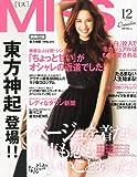 MISS (ミス) 2012年 12月号 [雑誌]