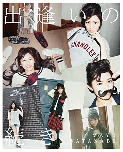出逢いの続き (完全生産限定盤)(DVD付)