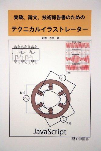 実験、論文、技術報告書のためのテクニカルイラストレーター