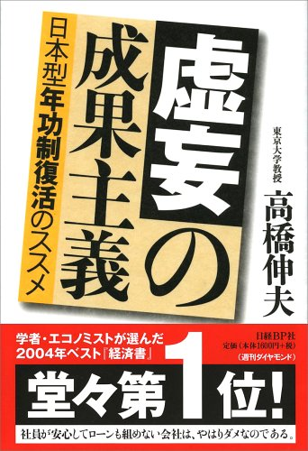虚妄の成果主義―日本型年功制復活のススメ