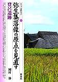 弥生集落像の原点を見直す・登呂遺跡 (シリーズ「遺跡を学ぶ」099)