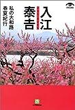 入江泰吉 私の大和路—春夏紀行 (小学館文庫)