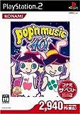 ポップンミュージック10(コナミザベスト)