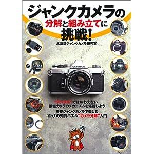ジャンクカメラの分解と組み立てに挑戦!
