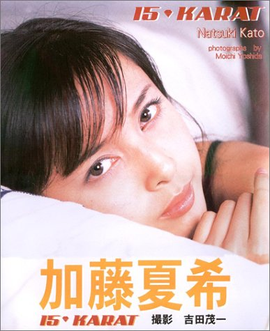 15・KARAT―加藤夏希写真集
