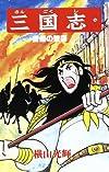 三国志 (16) (希望コミックス (61))