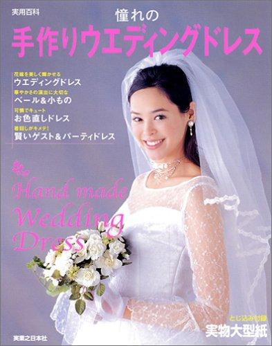憧れの手作りウエディングドレス (実用百科)
