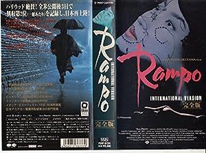 Rampo~インターナショナル・バージョン~ [VHS]