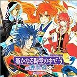CDドラマコレクションズ 遙かなる時空の中で3 薄月夜一 ~黎明の章~