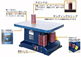 POWER SONIC 木工用 スピンドルサンダ SSA-114