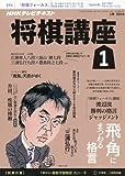 NHK 将棋講座 2016年 01 月号 [雑誌]