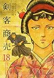 剣客商売 18 (SPコミックス)