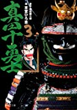 真田十勇士 3 (集英社文庫―コミック版)