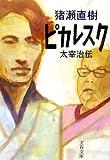 ピカレスク—太宰治伝 (文春文庫 い 17-13)