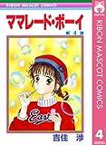 ママレード・ボーイ 4 (りぼんマスコットコミックスDIGITAL)
