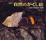 写真絵本 自然のかくし絵—昆虫の保護色と擬態