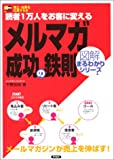 読者1万人をお客に変える メルマガ成功の鉄則 (図解まるわかりシリーズ)