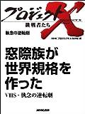 「窓際族が世界規格を作った」~VHS・執念の逆転劇 ―執念の逆転劇 (プロジェクトX~挑戦者たち~)