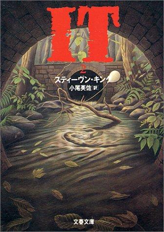 IT〈2〉 (文春文庫)